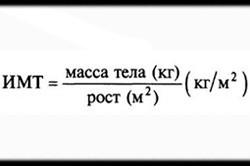 Формула расчета индекса массы тела