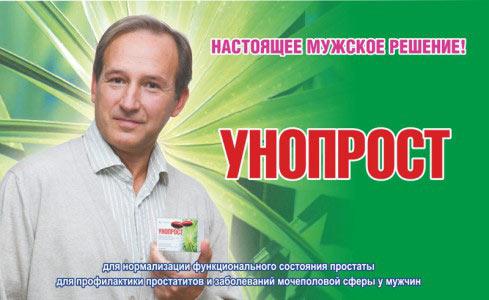 Реклама препарата Унопрост