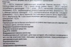 Инструкция по применению пасты Теймурова