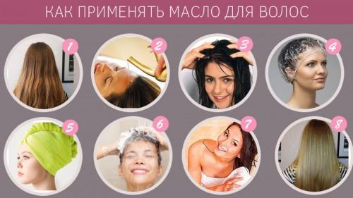 Этапы применения масла для волос