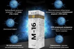 Преимущества спрея М-16