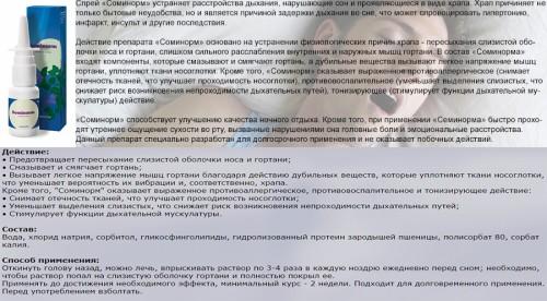 Действие и применение средства Соминорм