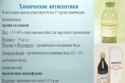 Химические антисептики