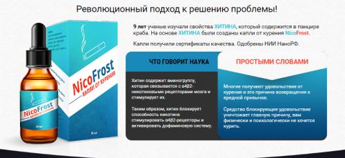 Хитин в составе NicoFrost
