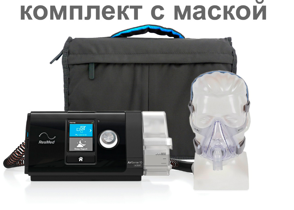 Аппарат для сна при апноэ лечение в домашних условиях