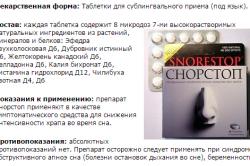 Состав и показания таблеток Снорстоп
