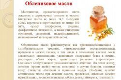 Состав и применение масла