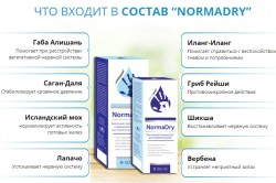 Состав НормаДрай