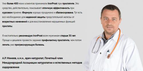 Мнение врача-натуропата