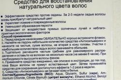 Состав Антисильверина