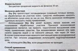 Инструкция по применению Dry Dry