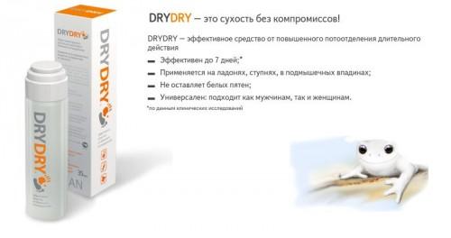 Эффективность средства Dry Dry
