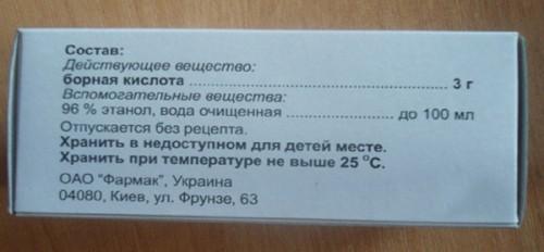 Состав борной кислоты