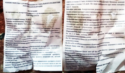 Инструкция к пасте Теймурова