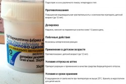Свойства салицилово-цинковой пасты