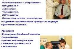 Услуги отделения отоларингологии